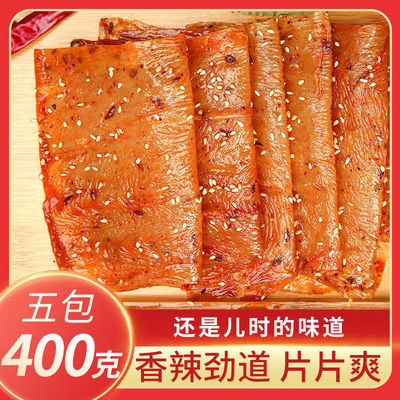 辣条老式大辣片批发网红零食小吃辣条儿时麻辣面筋90后儿时的味道