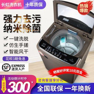 70854/长虹洗衣机全自动6.5/10公斤小型家用带烘干波轮甩干宿舍洗烘一体