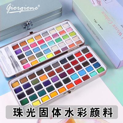 56633/乔尔乔内100色固体水彩颜料套装珠光色水粉绘画颜料铁盒包装