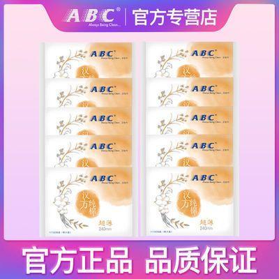 ABC官方旗舰店汉方进口天然纯棉卫生巾夜用超薄安睡养经240mm正品