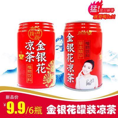 优洋如我清新金银花凉茶310ml*6罐植物饮料去火凉茶饮品整箱批发
