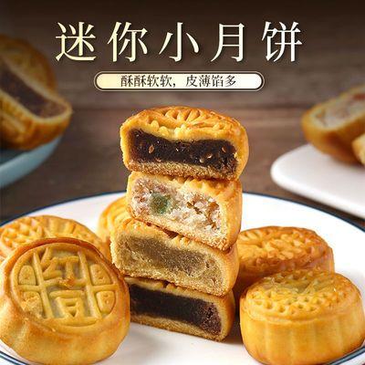 迷你小月饼传统广式糕点五仁豆沙散装多口味零食