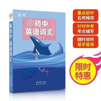 76142/蓝舟中考英语词汇手册新初中英语词汇初中英语单词大全必备词典