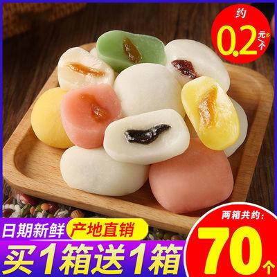 【买一送一】干吃汤圆麻薯雪媚娘糯米糍草饼零食小吃食品整箱批发