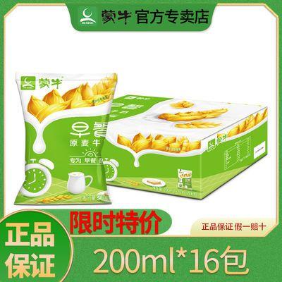 蒙牛早餐原麦牛奶200ML*16袋纯牛奶早餐奶整箱批发