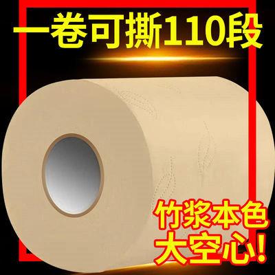 【42卷1年装】竹浆本色空芯卫生纸卷纸纸巾家用批发实惠装厕用6卷