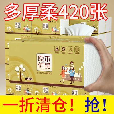 【420张超大包】原木纸巾抽纸批发抽取式面巾纸餐巾纸车用纸巾