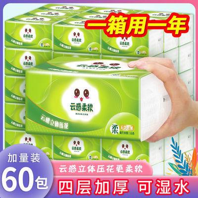 【加量60包一年装】原木抽纸整箱家用批发卫生纸餐巾纸巾抽纸实惠