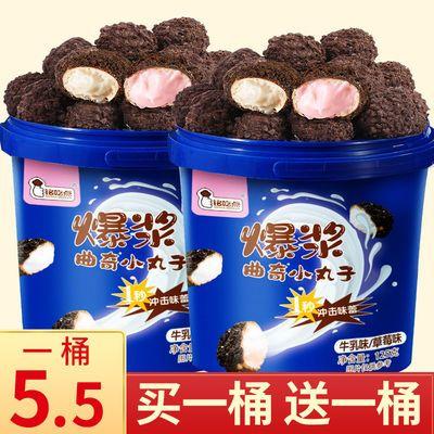 【买1桶送1桶】桶装草莓爆浆曲奇小丸子奶油夹心巧克力零食