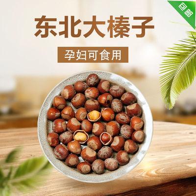 新货东北特产大尖薄皮原味榛子坚果零食孕妇儿童皆适宜250g 500g