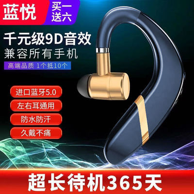 56956/蓝悦S23蓝牙无线耳机新款听歌超长待机华为vivo苹果小米oppo通用