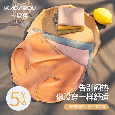 【五条装】莫代尔无缝内裤女石墨烯抗菌中腰透气学生纯棉三角裤头