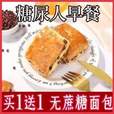 丹麦红豆【无蔗糖】面包无糖精大人小孩糖尿人代餐营养早餐零食