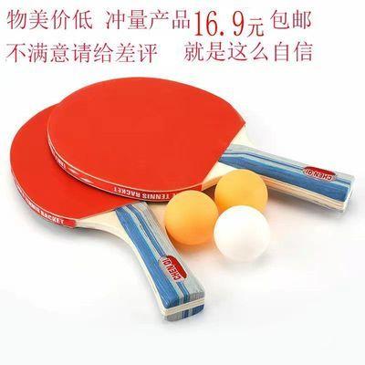 56294/乒乓球拍单拍双拍正品对拍 初学者儿童学生成品双拍套装横