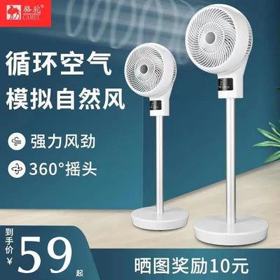 78199/骆驼空气循环扇电风扇台立式遥控定时涡轮对流电扇家用静音落地扇