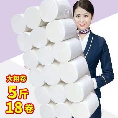 75370/卫生纸批发家用纸巾卷纸批发家用家庭装特价卷筒纸手纸大卷大卷纸