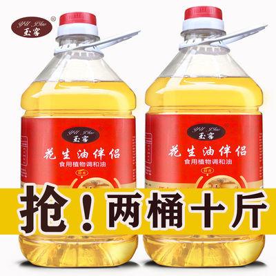 原产地花生芝麻玉米非转基因食用油适用各种烹饪调和油批发价包邮