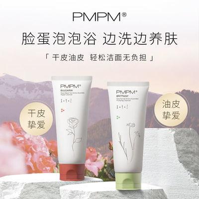 (活動)PMPM海茴香玫瑰潔面乳氨基酸洗面奶男女學生泡沫去黑頭