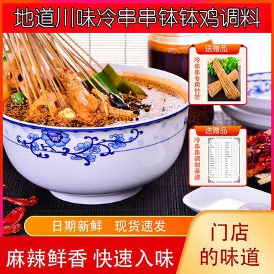 四川冷锅串串钵钵鸡调料包调味料包正宗棒棒鸡口水鸡底料批发商用
