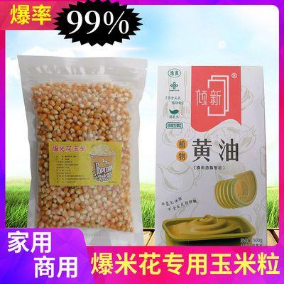 爆米花玉米粒家庭爆米花原料球形蝶形配黄油批发专用小玉米1斤4斤