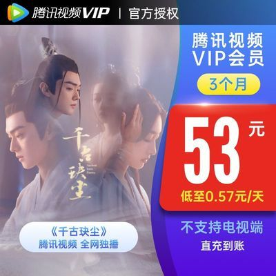 腾讯视频VIP会员3个月腾讯影视视屏会员三个月季卡