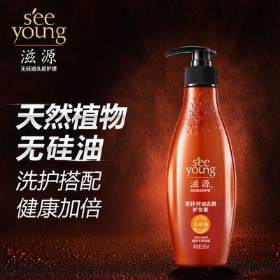 滋源上无硅油茶籽护发素控油去屑干枯头发护理女营养发顺滑留香