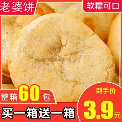 网红老婆饼正宗传统糕点散装零食点心早餐整箱批发软糯千层酥饼干