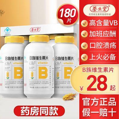 养生堂复合维生素B族片b1 b2 b6 b12叶酸片成人口腔溃疡熬夜上火