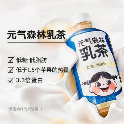 元气森林乳茶450ML*6瓶牛乳茶低脂咖啡拿铁原味茉香奶绿瓶装