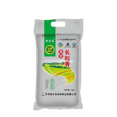77188/东北长粒香大米珍珠大米10斤批发价黑龙江普通包装特价大米5kg