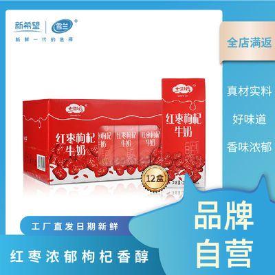 【12禮盒】新希望早餐奶紅棗枸杞養生牛奶飲品200g*12盒日期新鮮