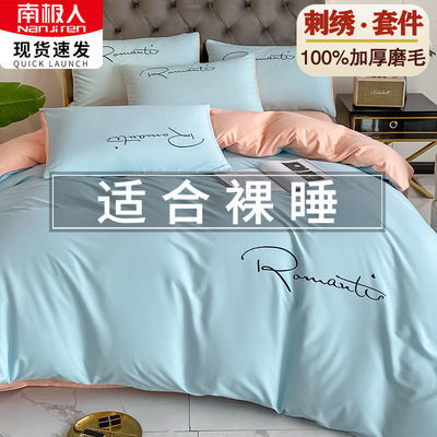 57326/南极人网红四件套床上用品刺绣被套被单学生宿舍冰丝床单人三件套