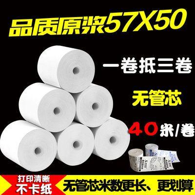 收银纸57x50热敏纸57x25x30餐厅收款机卷纸打印纸80x60外卖小票纸