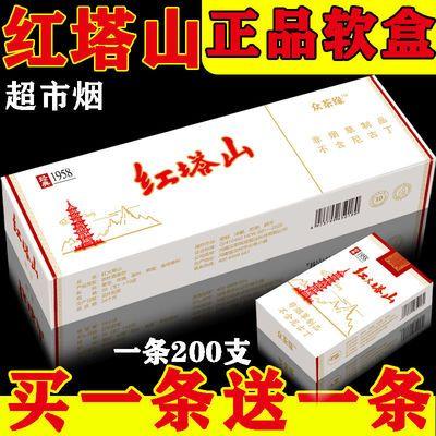 【超市煙】紅塔山煙軟包真品煙20支一條中華芙蓉王大重九茶煙批發