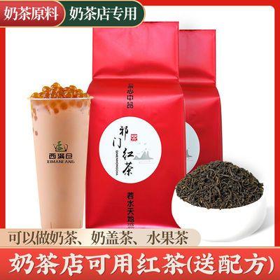 奶茶专用红茶茶叶配料可做奶茶配方珍珠奶茶柠檬红茶批发袋装100g