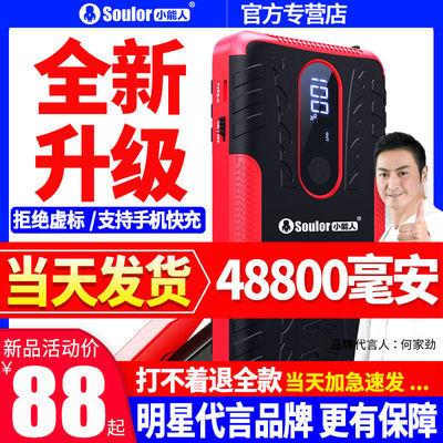 57345/小能人应急启动电源12V汽车电瓶打火器大容量多功能充气泵搭电宝