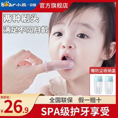 74721/小熊婴儿牙刷0-1-2岁半宝宝儿童口腔清洁器婴幼儿硅胶手指套乳牙