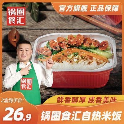 76048/锅圈食汇煲仔饭盖浇饭懒人速食米饭多口味即食自热食品