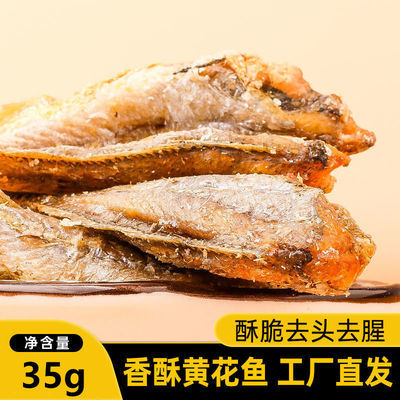 香酥小黄花鱼1即食海鲜零食碳烤酥脆小鱼干烟台特产