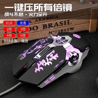 74358/吃鸡一键压枪和平精英模拟器绝地求生鼠标台式电脑笔记本游戏鼠标