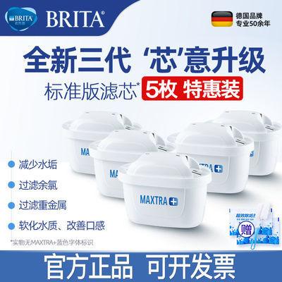 73022/德国品牌Brita碧然德三代滤芯Maxtra+家用滤水壶净水壶专用5枚