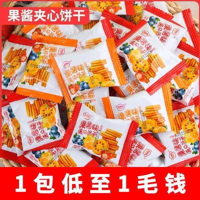 【特价100包】果酱夹心饼干整箱儿童休闲怀旧网红零食早餐饼干2包
