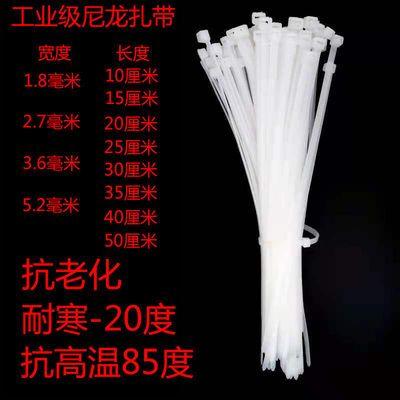 自锁式尼龙扎带大中小号黑白色捆绑束线带固定扎线神器塑料扎带