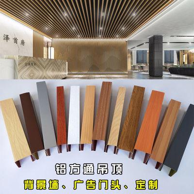厂家直销U型铝方通吊顶木纹铝方管背景墙槽装饰天花格栅铝方通