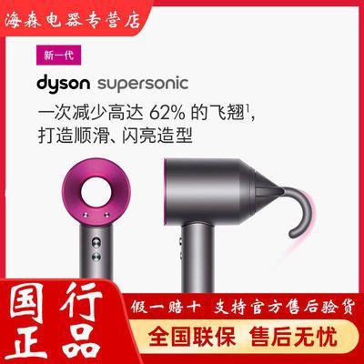 70041/【新品】Dyson戴森吹风机SupersonicHD08紫红色中国红负离子护发