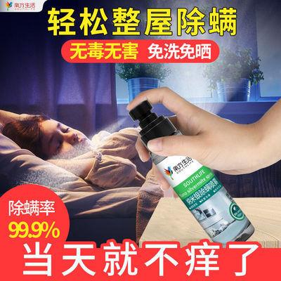50070/除螨虫喷雾剂家用床上免晒洗防螨去螨包抑菌杀虫剂植物杀螨虫神器