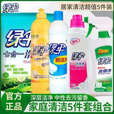 【五件套】绿伞洗衣液+厕洁灵+洗洁精+油烟净+衣领净家清清洁组合