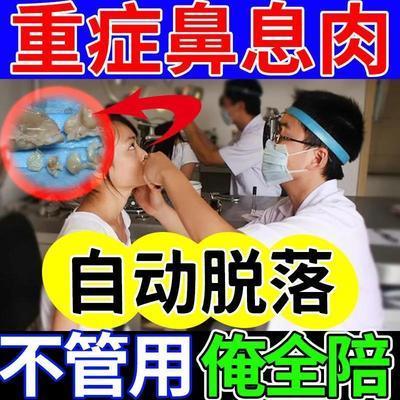 69788/鼻炎喷剂【1喷见効】鼻息肉急慢性鼻窦炎鼻塞鼻甲肥大流涕不通气