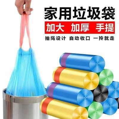 57289/垃圾袋家用手提式加厚抽绳自动收口大号背心厨房拉圾袋黑色塑料袋