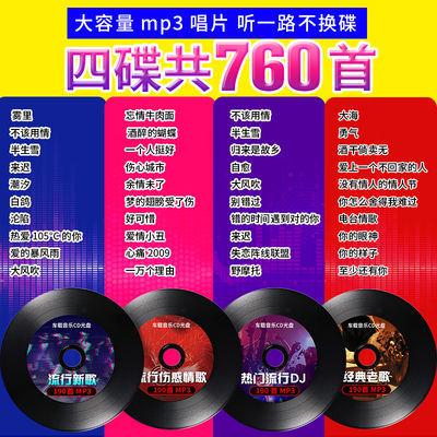 60390/抖友神曲车载cd光盘mp3伤感情歌DJ舞曲流行歌曲无损音乐压缩碟片